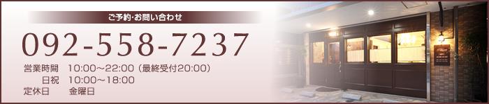 ご予約・お問い合わせ 092-558-7237 営業時間:10:00~23:30(最終受付20:30) 定休日:金曜日