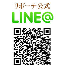 リボーテ公式LINE@